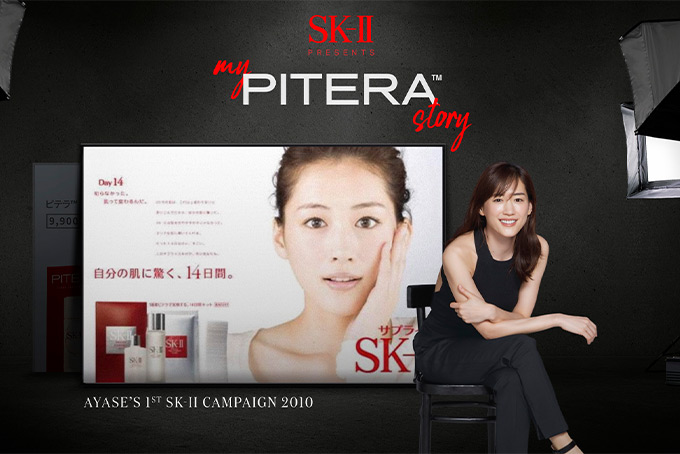 SK-II #MyPITERAStory features Japanese actress, Haruka Ayase