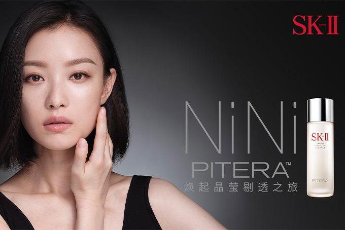 Nini's original barefaced SK-II Bare Skin Project campaign
