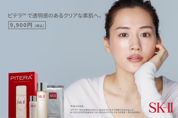 Ayase Haruka in her original Bare Skin Project campaign