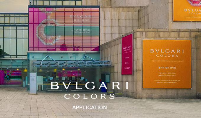 Bulgari Colours exhibition Seoul venue